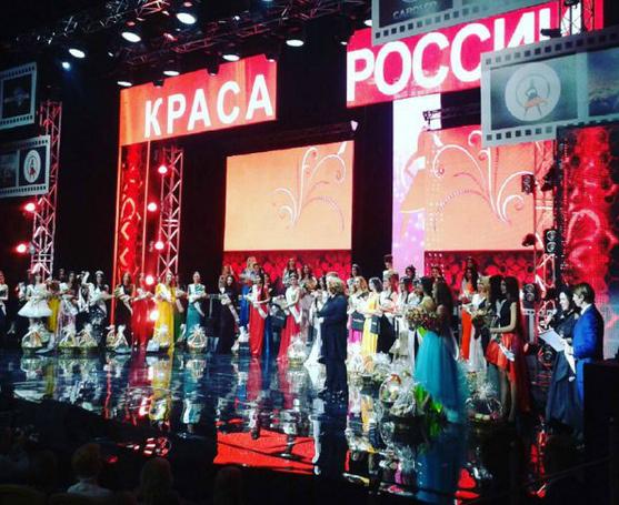 Краса России 2015
