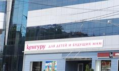 В Краснодаре открывается магазин детских товаров «Кенгуру»