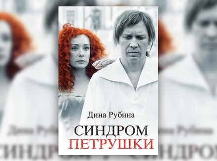 Дина Рубина «Синдром Петрушки»