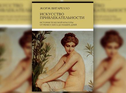 Ж. Вигарелло «Искусство привлекательности: История телесной красоты от Ренессанса до наших дней»