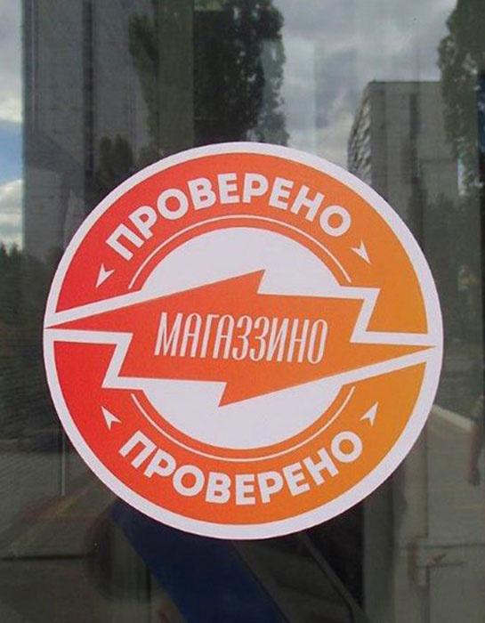 Александр Молочко проверяет волгоградские магазины