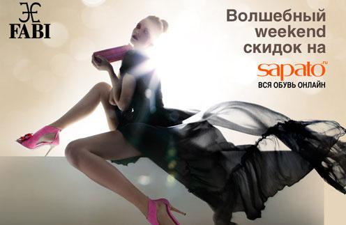 Час скидок на Sapato.ru