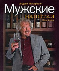 Андрей Макаревич, Марк Гарбер «Мужские напитки, или Занимательная наркология-2», 585 р. на Ozon.ru