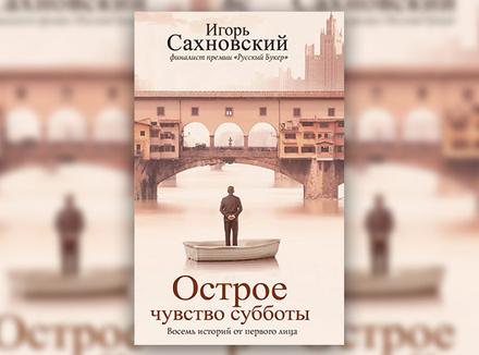 Игорь Сахновский «Острое чувство субботы: восемь историй от первого лица»