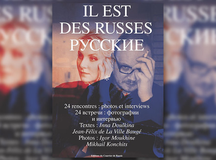 Инна Дулькина, Жан-Феликс де Ля Виль Боже «Il est des Russes. Русские. 24 встречи: фотографии и интервью».