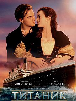 «Титаник» 3D