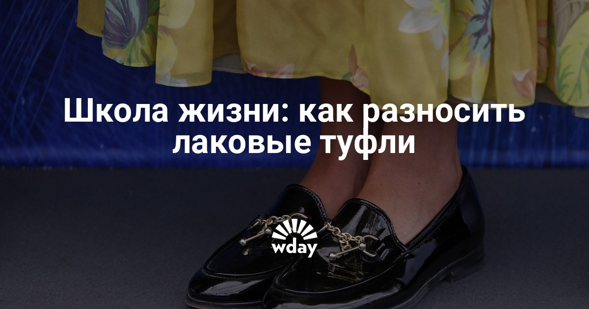 Разносить лаковую обувь в домашних условиях