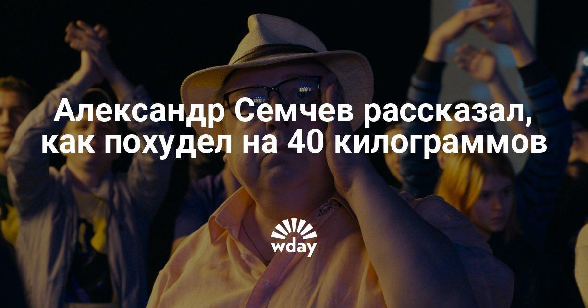 Александр Семчев рассказал, как похудел на 40 килограммов