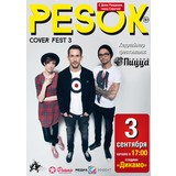 Пригласительные билеты на Pesok Cover Fest 3. Саратов. Пицца