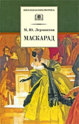 М. Ю. Лермонтов «Маскарад»