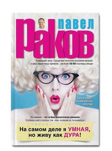 Павел Раков психология отношений любовь