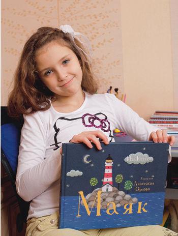 Агата, 9 лет, выбрала книгу Иды Йессен «Маяк»
