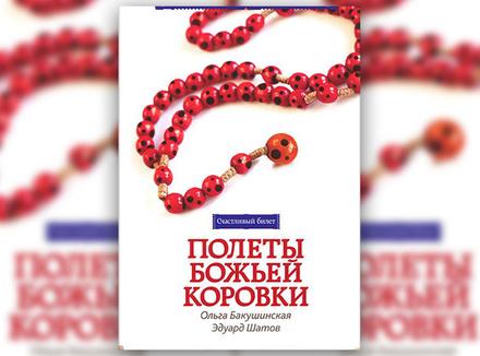 Полеты божьей коровки О. Бакушинская, Э. Шатов