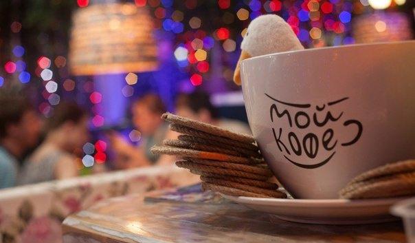 арт-кофейня «Мой Кофе»