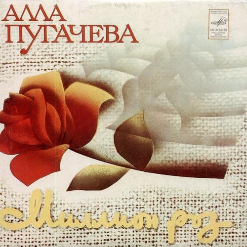 Миллион роз - Алла Пугачева