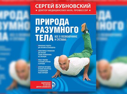 С. Бубновский «Природа разумного тела. Все о позвоночнике и суставах»