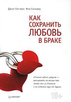 «Как сохранить любовь в браке» Джон Готтман, Нэн Сильвер