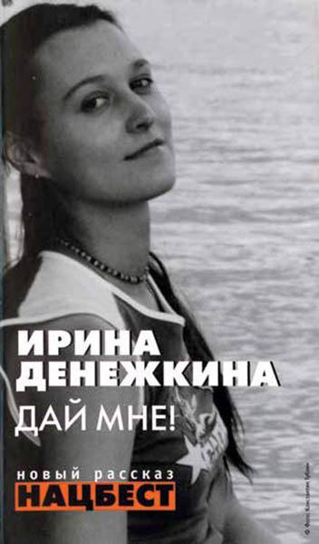 """Ирина Ленежкина, книга """"Дай мне!"""""""