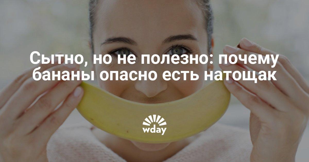 Сытно, но не полезно: почему бананы опасно есть натощак