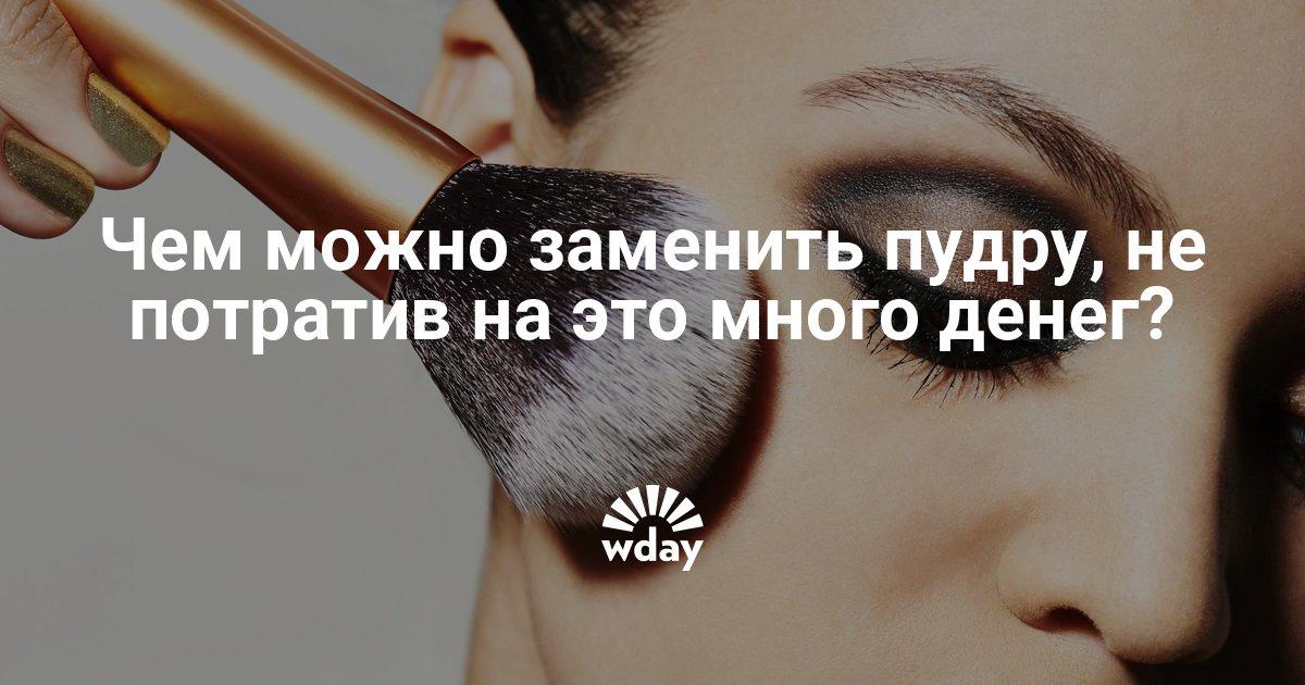 Чем можно заменить пудру для лица - Woman s Day