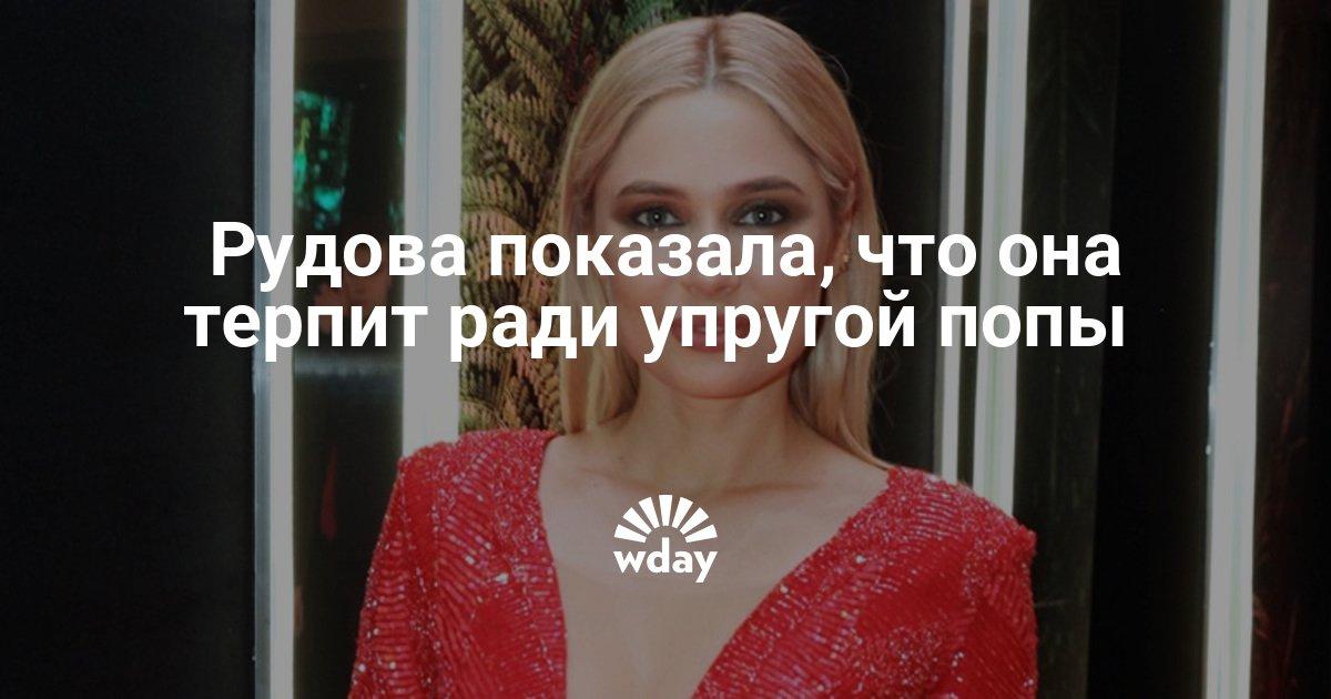 Рудова показала, что она терпит ради упругой попы