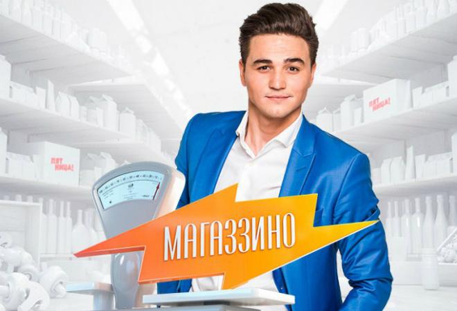 В Саратов с проверкой приехал «Магаззино» с канала «Пятница!»