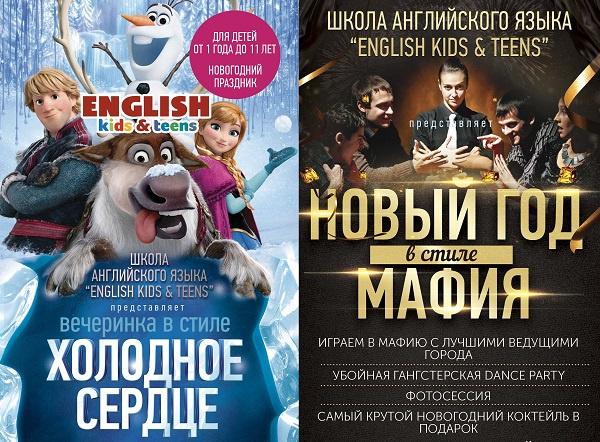 Ставрополь, English kids&teens, афиша