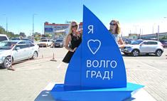 В городе появился новый арт-объект «Я люблю Волгоград!»