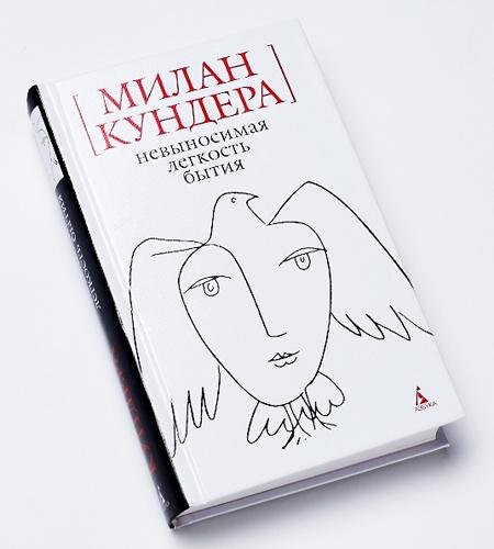 Милан Кундера. Невыносимая легкость бытия