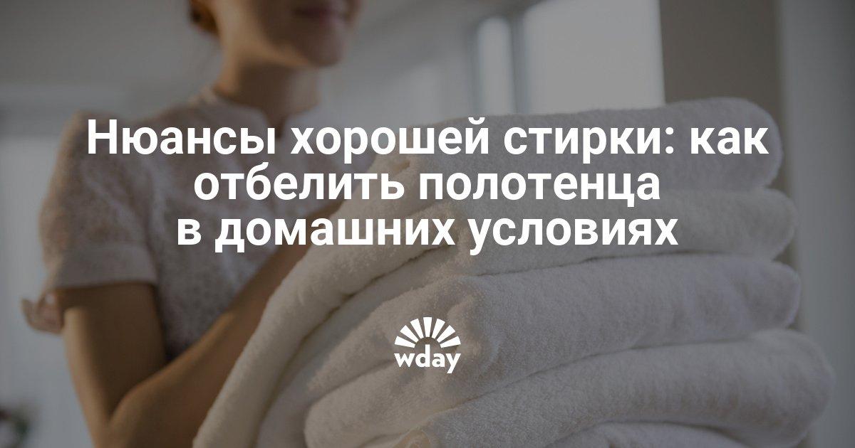 Как отбелить полотенца в домашних условиях без кипячения - Woman's Day