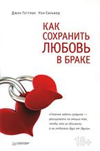Д. Готтман, Н. Сильвер «Как сохранить любовь в браке»