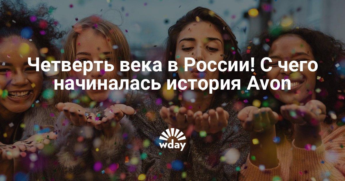 Четверть века в России! С чего начиналась история Avon
