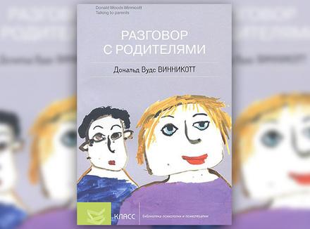 Д. Винникотт «Разговор с родителями»