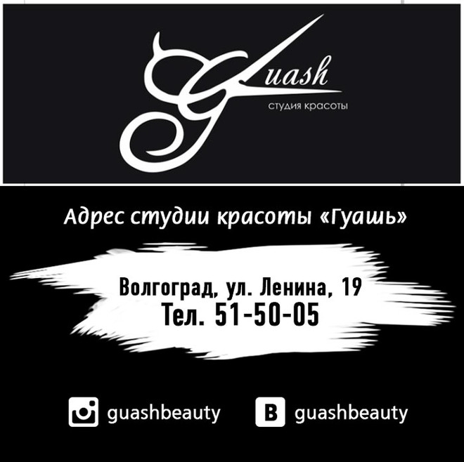 Студия красоты, процедуры красоты, бьюти-процедуры, Гуашь