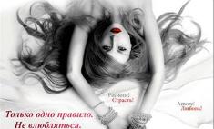 Конкурент «50 оттенкам»: новая эротическая трилогия