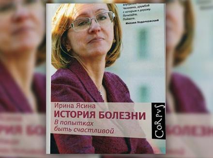 Ирина Ясина «История болезни. В попытках быть счастливой»