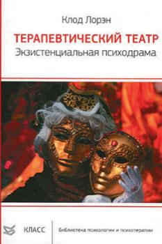К. Лоран «Терапевтический театр. Экзистенциальная психодрама»