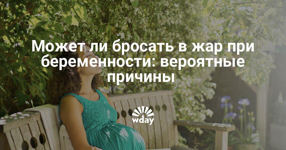 Почему беременную кидает в жар
