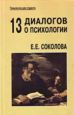 7 книг для первого знакомства с психологией. Выбор Дмитрия Леонтьева