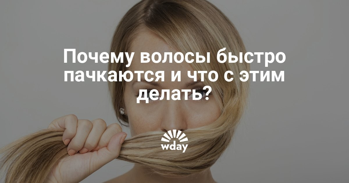 Как сделать чтобы волосы быстро не грязнились 223
