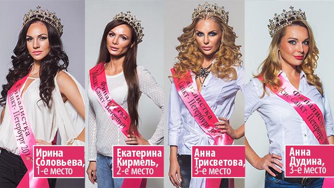 Конкурс Мисс Санкт-Петербург-2014