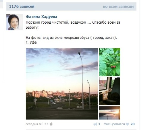 Фатима Хадуева в Уфе