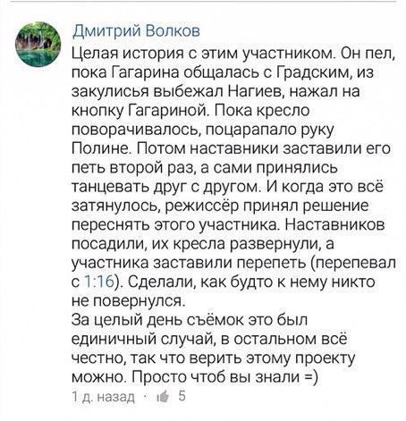 запись Дмитрия Волкова о шоу Голос