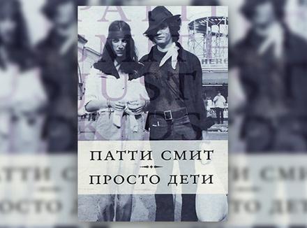 Патти Смит «Просто дети»