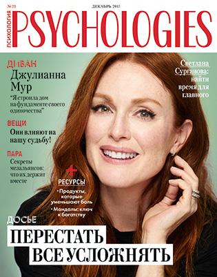 Журнал Psychologies номер 140