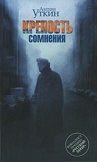 Антон Уткин «Крепость сомнения», АСТ: Астрель, Полиграфиздат, 508 с.