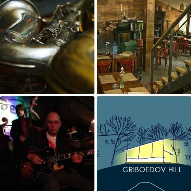 Джаз в «Грибоедов-Хилл»