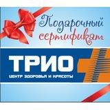 Подарочные сертификаты от Центра здоровья и красоты «ТРИО»