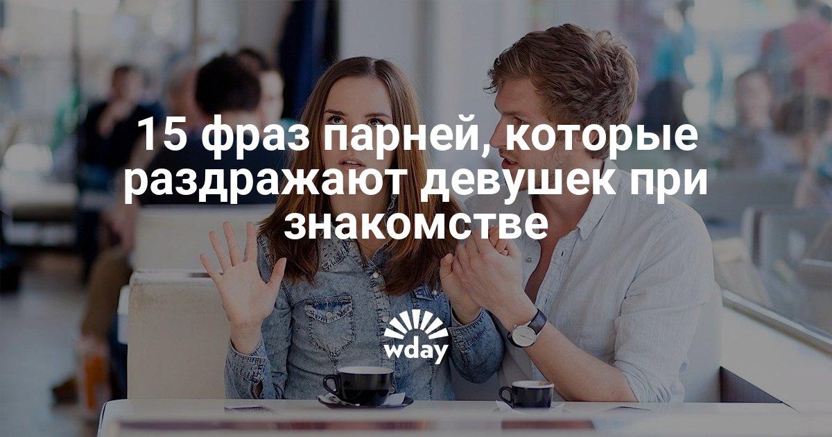 фраза знакомства парнями