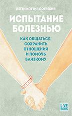 «Испытание болезнью» Летти Коттин Погребин